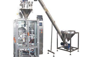 自动粉末灌装机